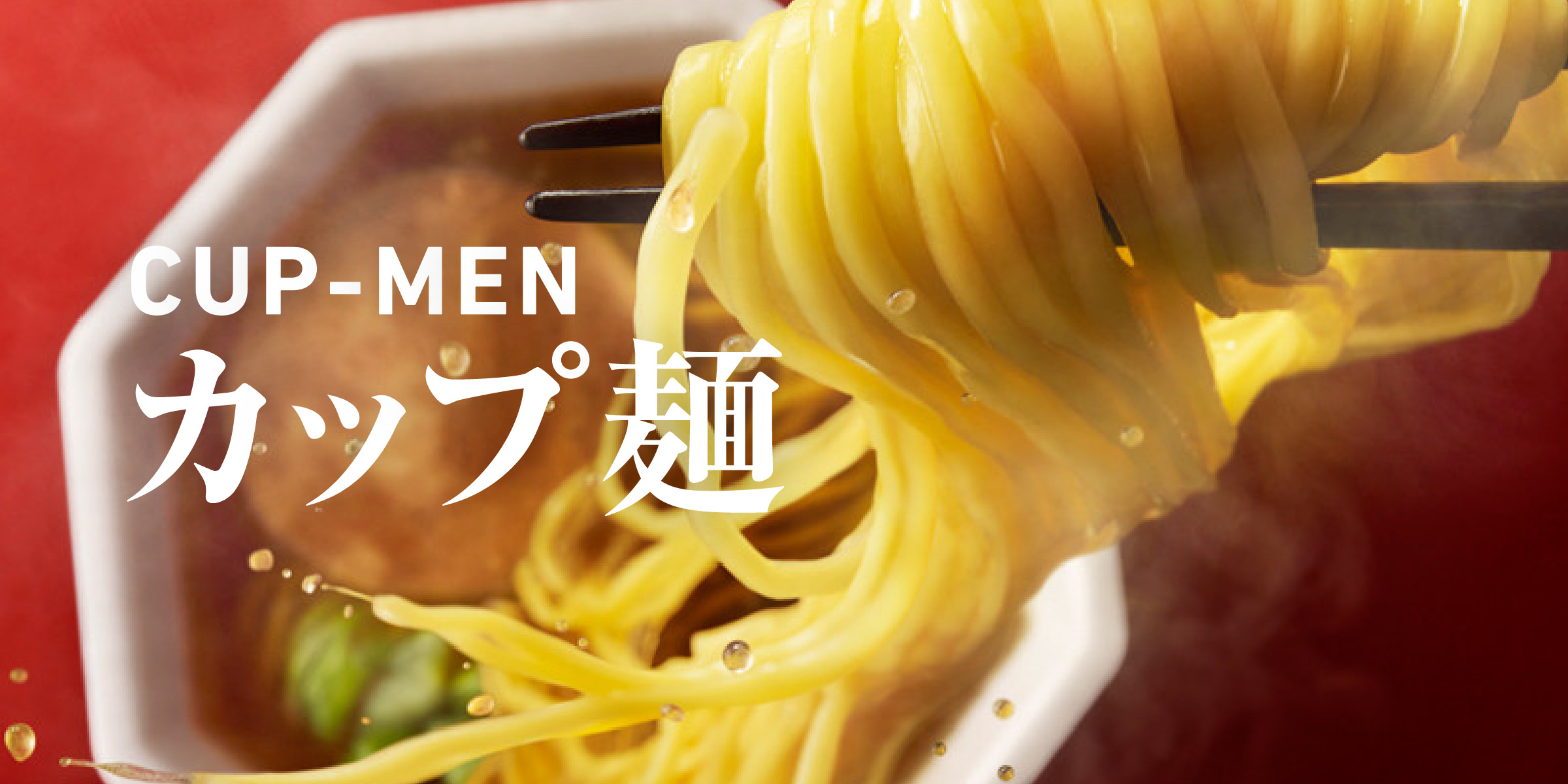 CUP-MEN カップ麺